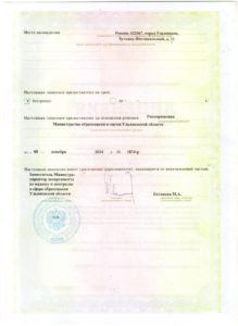 Лицензия новая 001