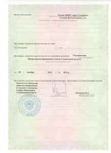 Лицензия от 08.12.2014 001