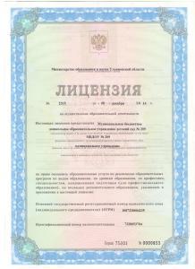 Лицензия от 08.12.2014