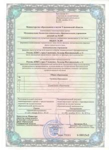 Приложение к лицензии от 08.12.2014