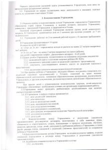 устав 004