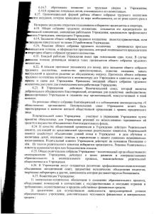 устав 011