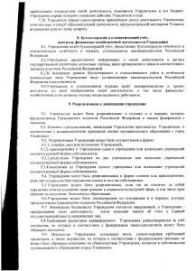 устав 016