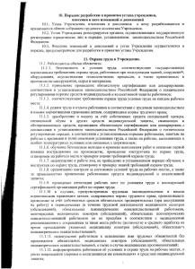 устав 017