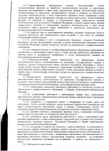 устав 018