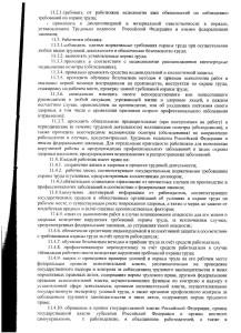 устав 019